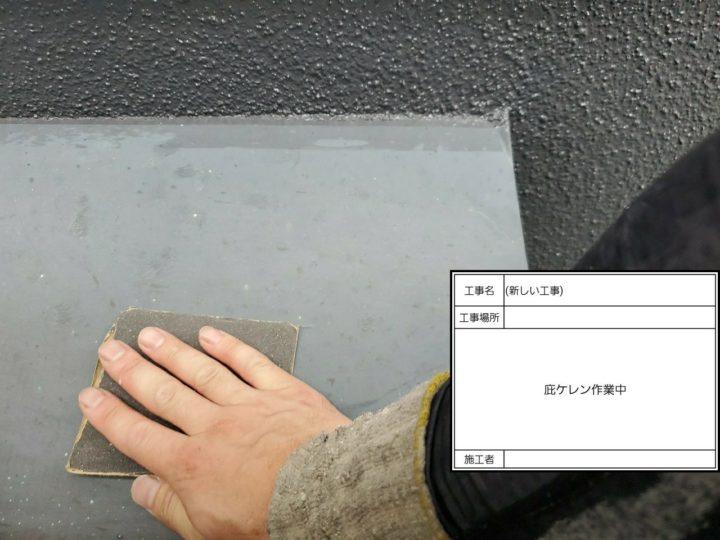 出窓天端塗装①