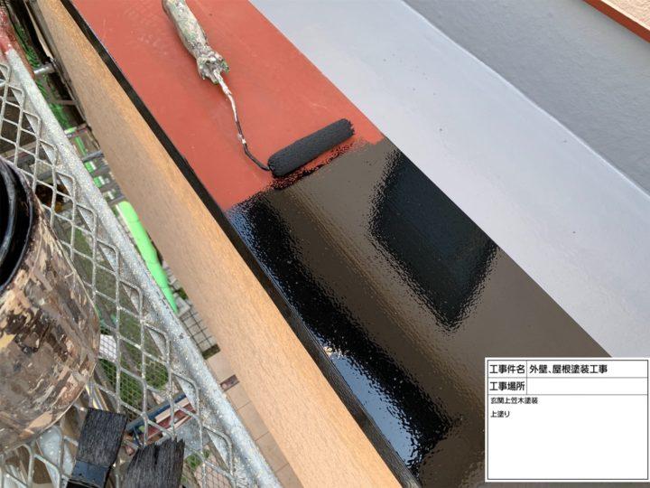 玄関上笠木塗装③