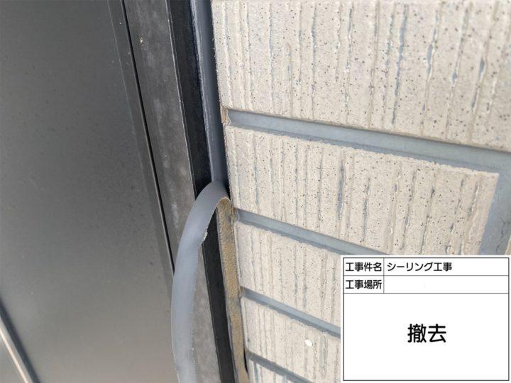 コーキング打替(サッシ)①