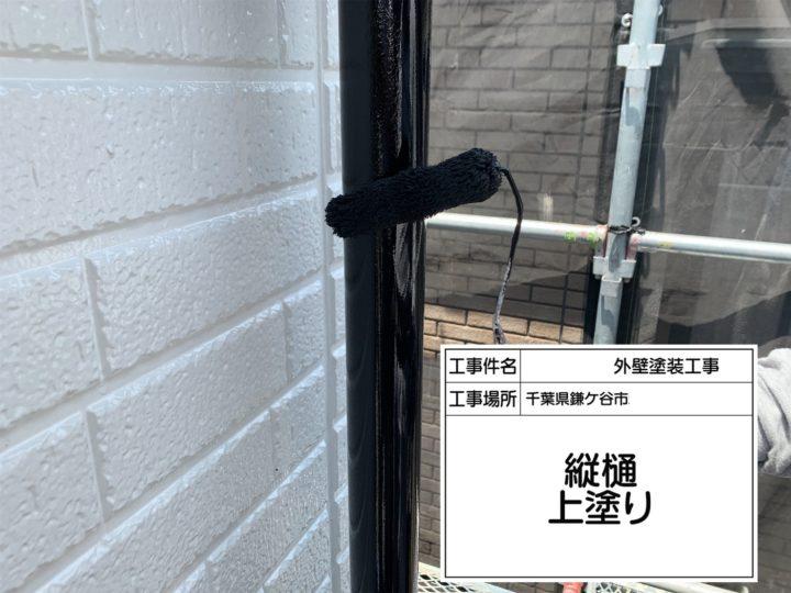 樋(タテ)塗装③
