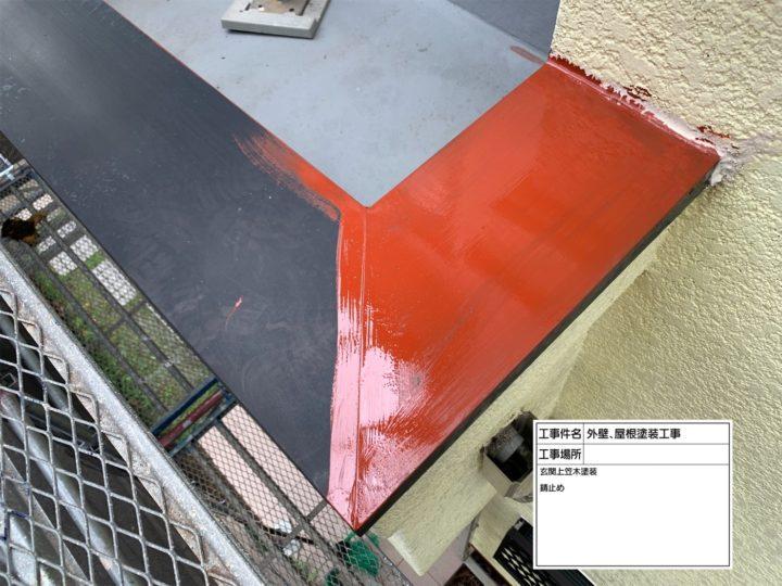 玄関上笠木塗装②