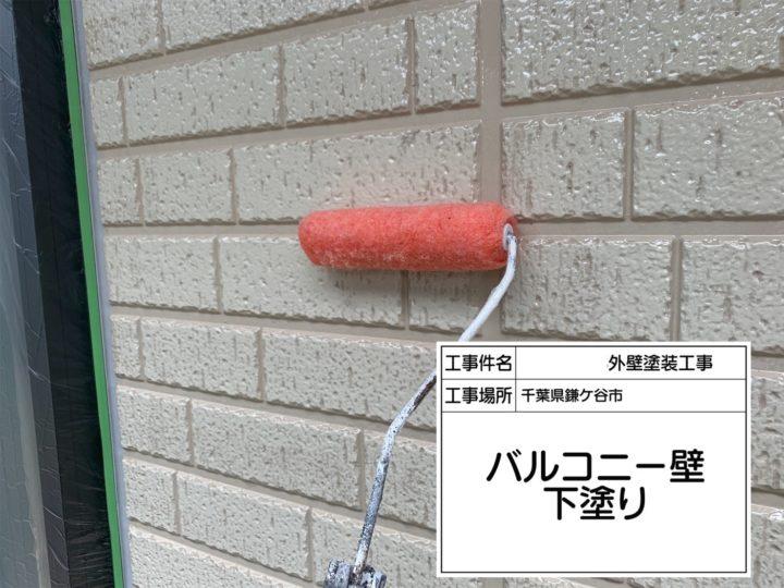 ベランダ壁塗装①