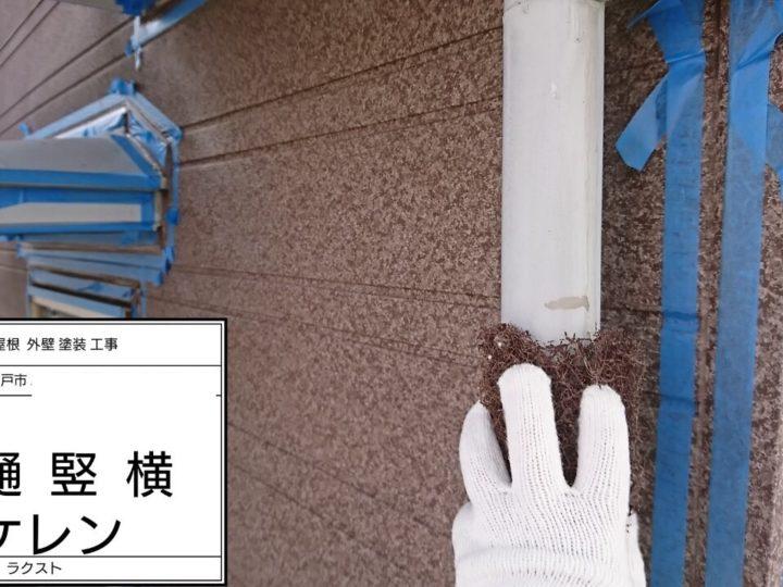 樋(タテ)塗装①
