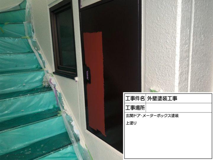 鉄扉塗装③