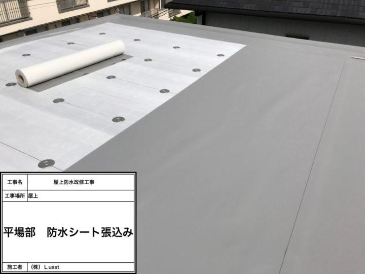 屋上防水⑬