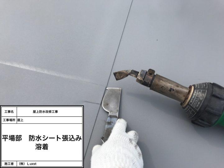 屋上防水⑮
