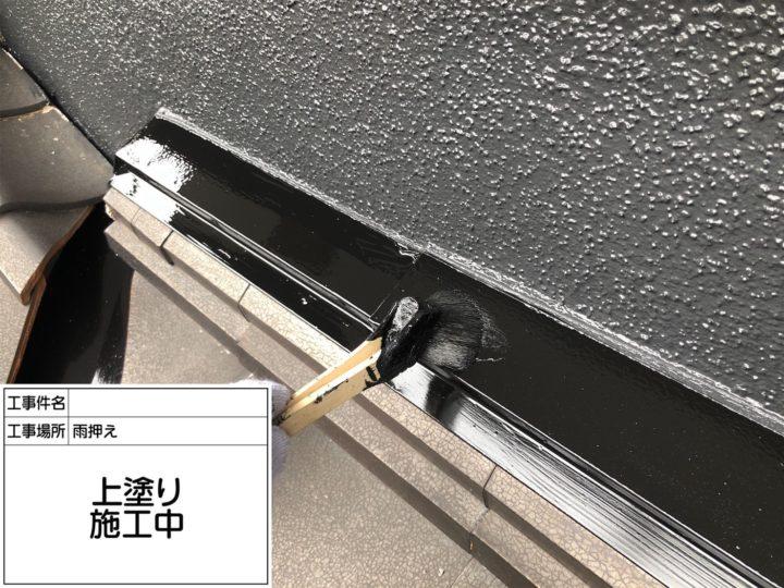 雨押え塗装④