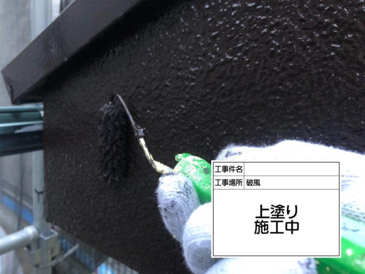 破風板塗装③