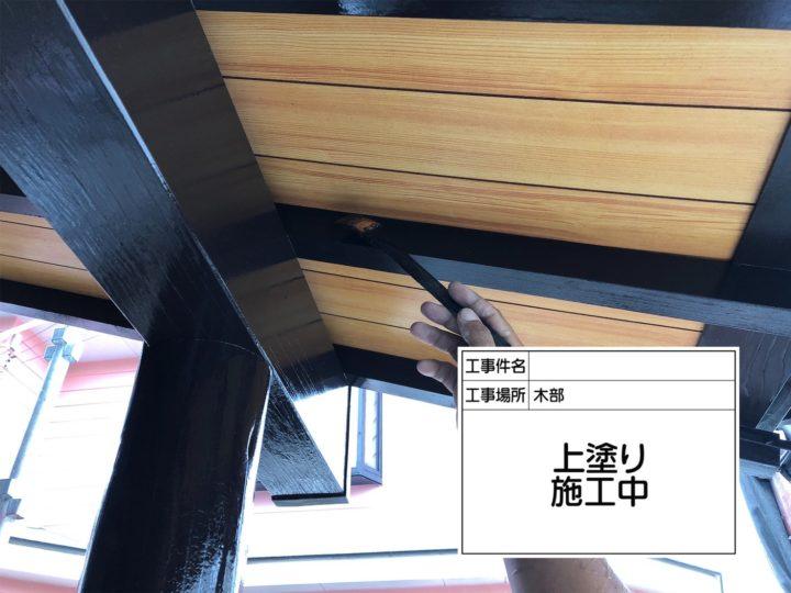 木部塗装④