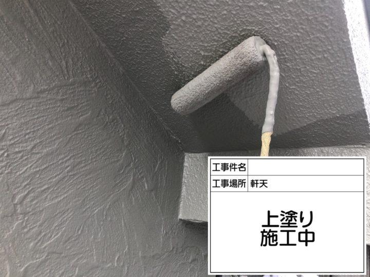 軒天塗装③