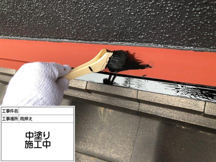 雨押え塗装③