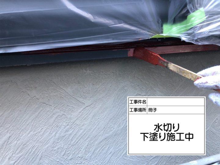 水切り(サッシ)塗装②