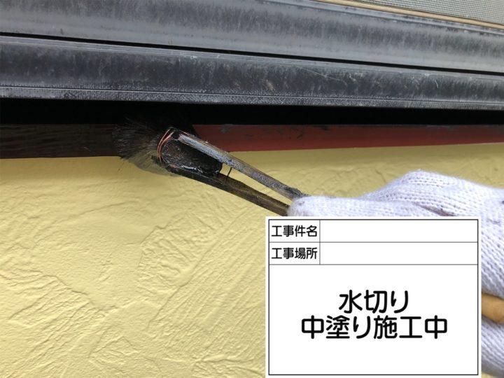 水切り(サッシ)塗装③