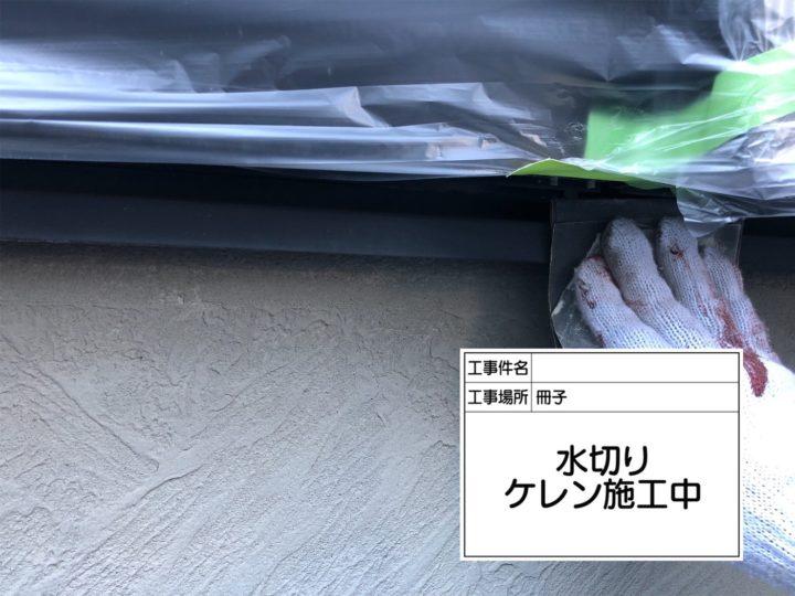 水切り(サッシ)塗装①