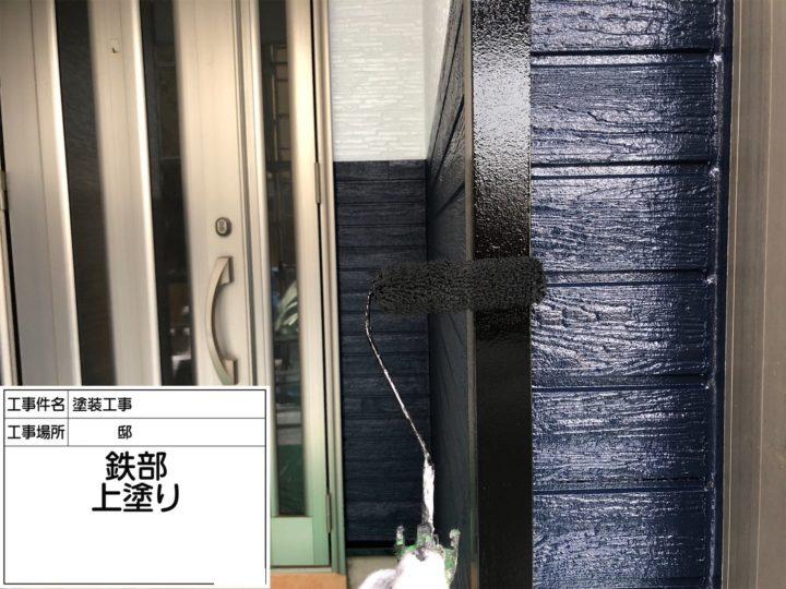 外壁鉄部塗装③