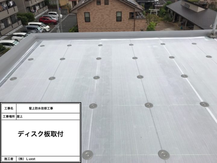 屋上防水⑰