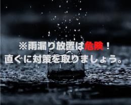 松戸市 雨漏り修理