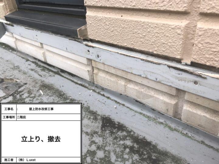 庇防水工事②