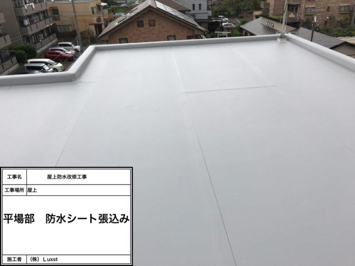 屋上防水㉓