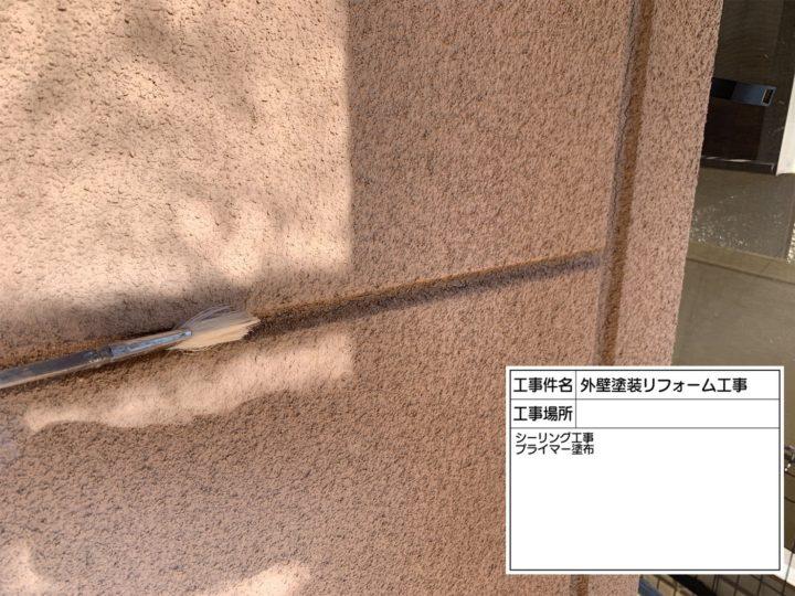 コーキング増打ち(目地)①