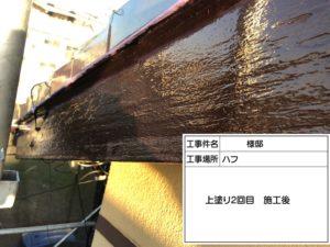 松戸市 付帯部塗装