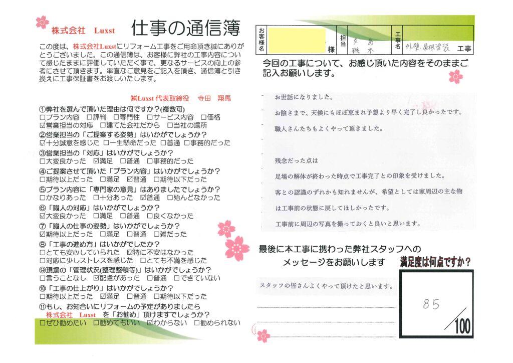 【松戸市】外壁塗装・М様邸