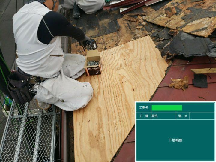 屋根葺き替え工事③