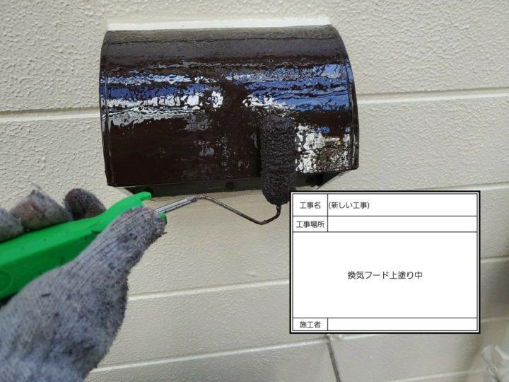 換気フード塗装④