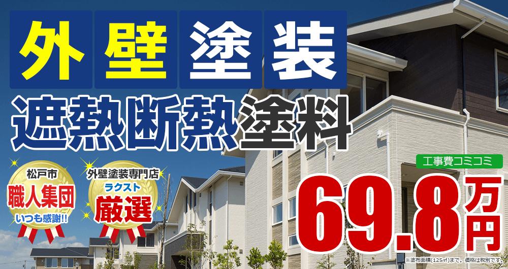 松戸市の外壁塗装メニュー 高級断熱塗装 69.8万円