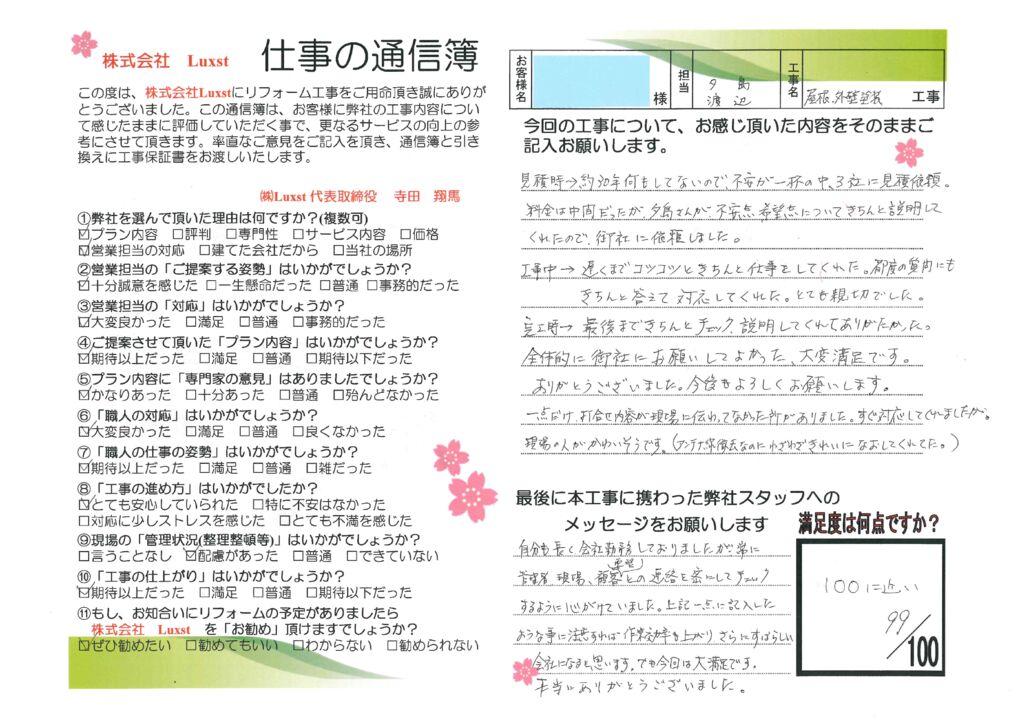 【鎌ケ谷市】外壁塗装・T様邸