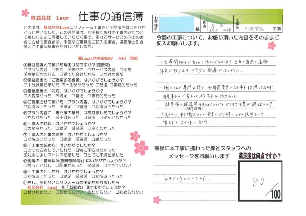 【白井市】外壁塗装・H様邸