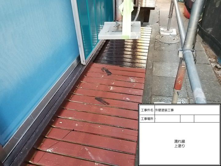 濡れ縁塗装③