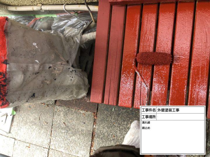 濡れ縁塗装②