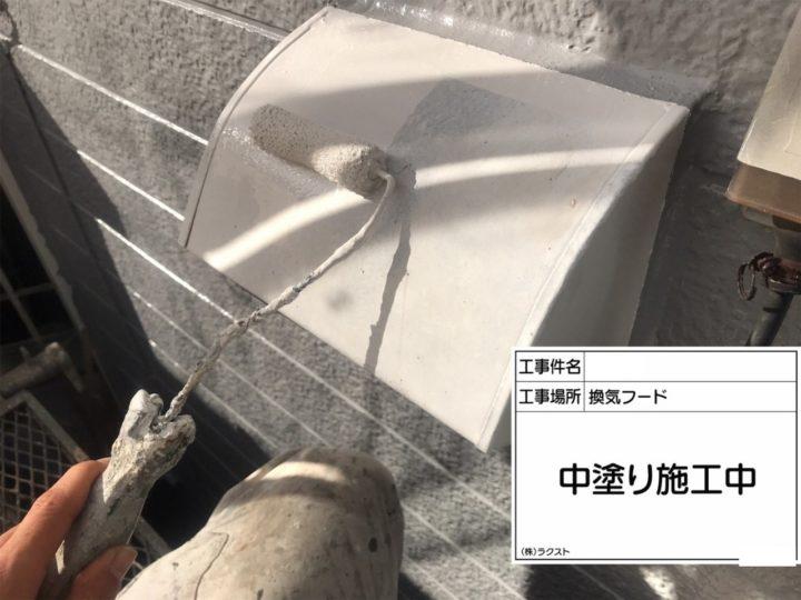 換気フード塗装③