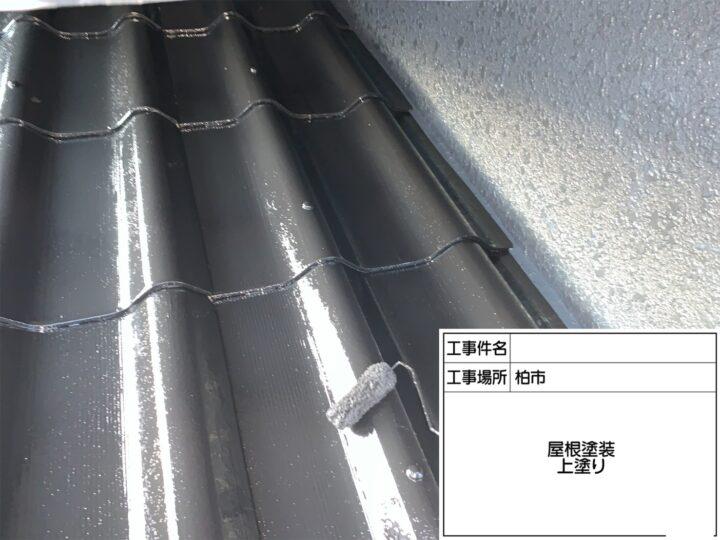 屋根塗装(コンクリート)③