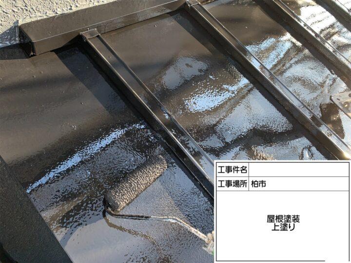 屋根塗装(トタン)③