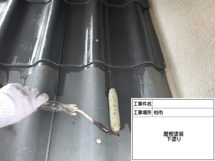 屋根塗装(コンクリート)①