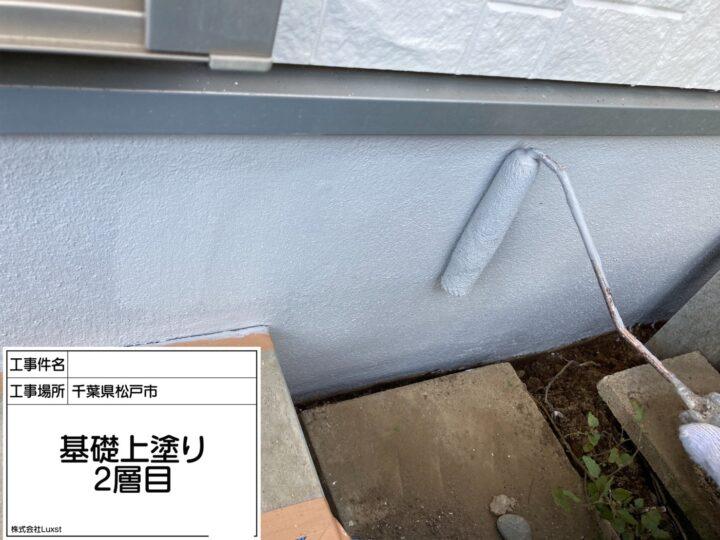 基礎塗装②