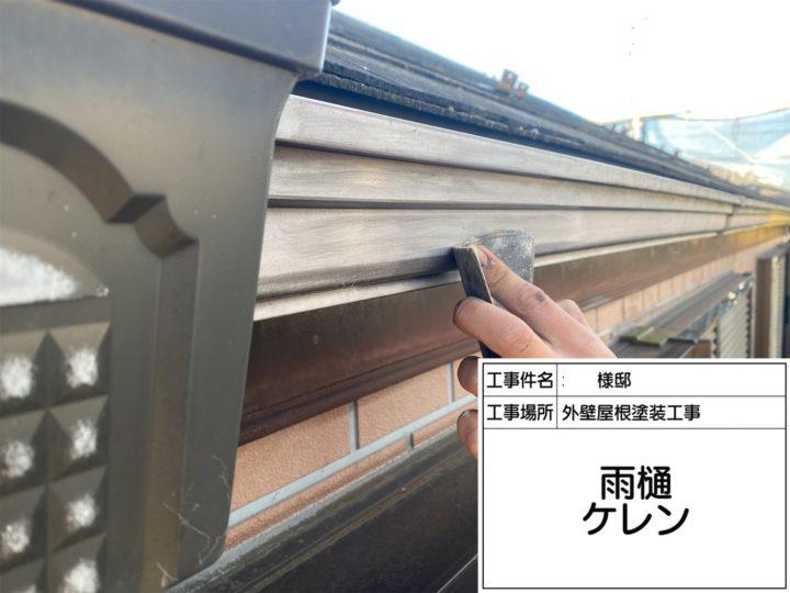 軒樋塗装①