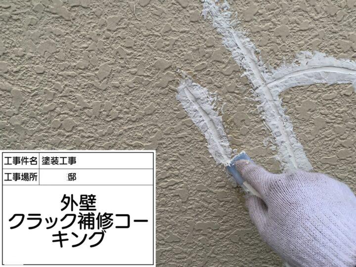 外壁塗装⑤