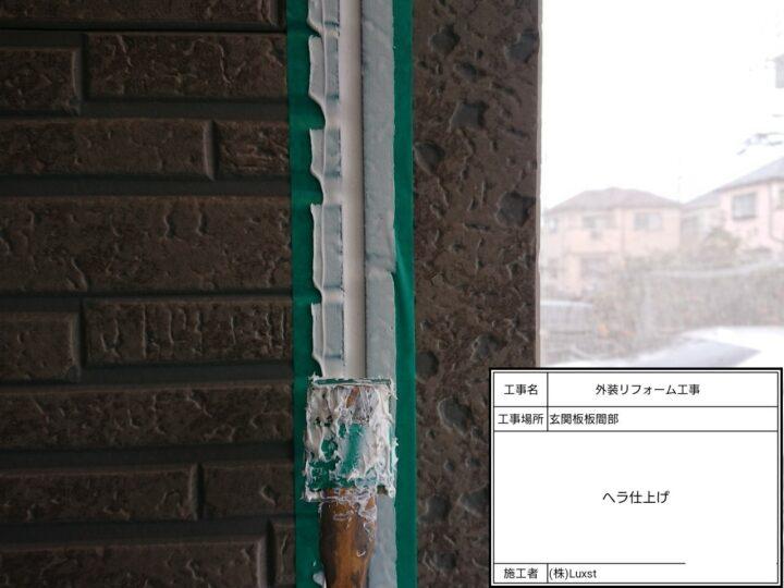 コーキング打替(目地)⑤