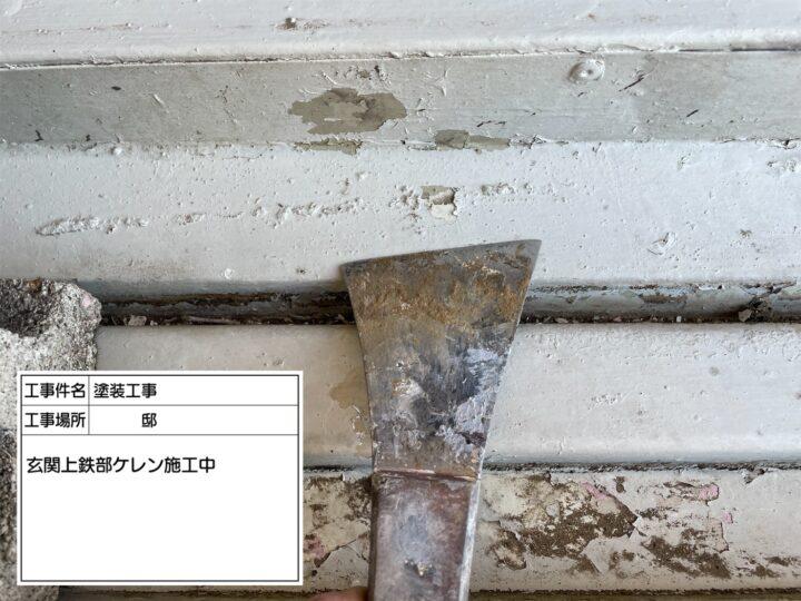 玄関上鉄部塗装①