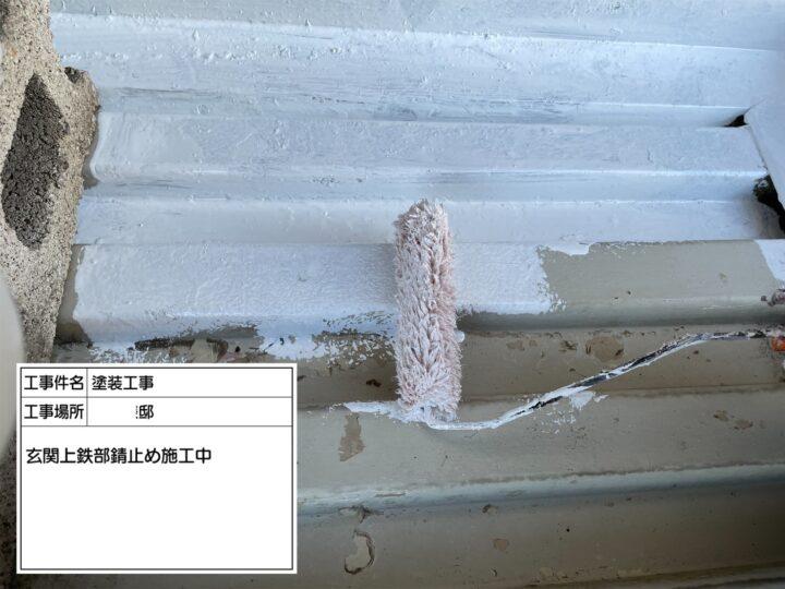 玄関上鉄部塗装②