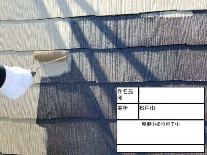 屋根塗装③