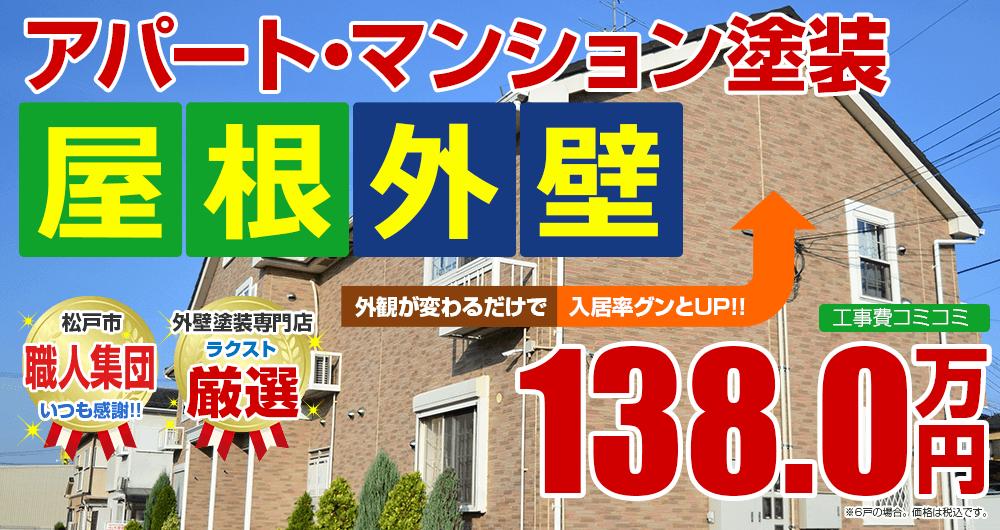 アパート・マンション外壁屋根塗装 シリコン塗装4戸の場合138万円(税込)