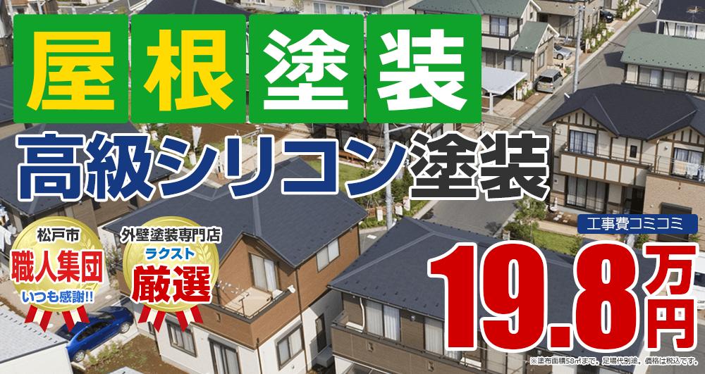 松戸市の屋根塗装メニュー 高級シリコン塗装 19.8万円(税込)