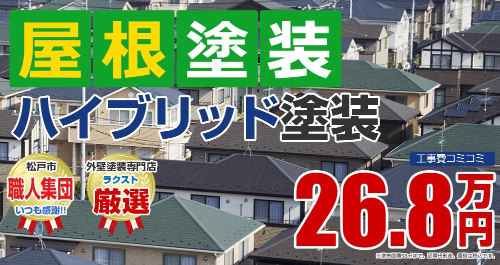 松戸市の屋根塗装メニューハイブリッド塗装 26.8万円(税込)
