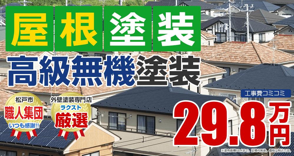 松戸市の屋根塗装メニュー 高級無機塗装 29.8万円(税込)