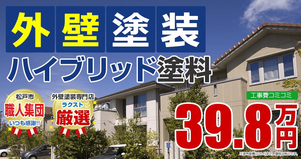 松戸市の外壁塗装メニュー ハイブリッド塗装 39.8万円(税込)