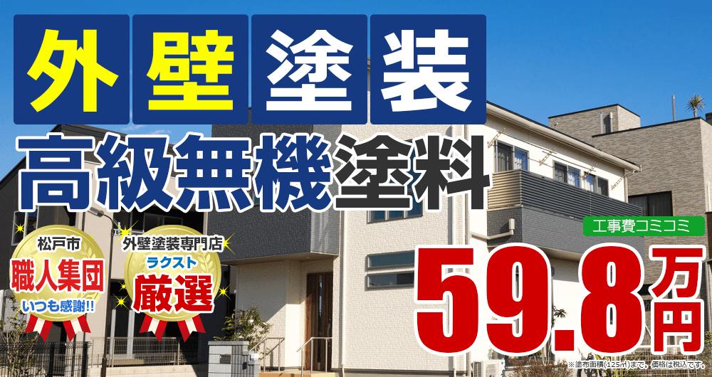 松戸市の外壁塗装メニュー 高級無機塗装 59.8万円(税込)